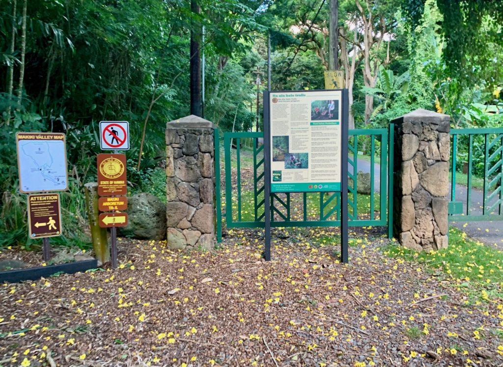 マキキ・アーボリータム・トレイル入り口にあるゲート