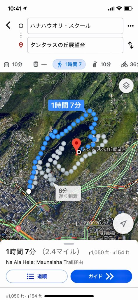 google mapでタンタラスの丘展望台へ徒歩で行く経路を検索した画面ショット
