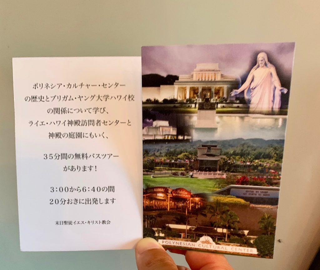 PCCとブリガム・ヤング大学、ライエ・ハワイ神殿ツアーの紹介にもらった紙