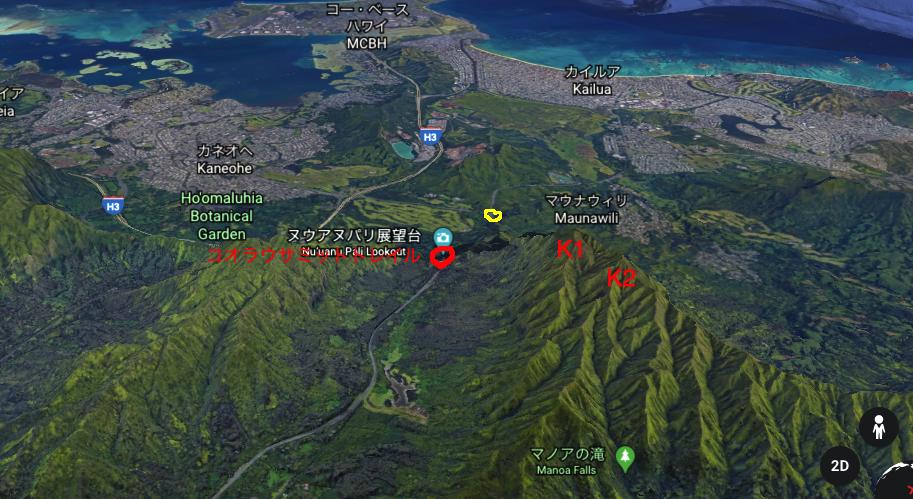 google earthでみたコオラウ山脈の地形